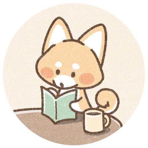 読書わんちゃん